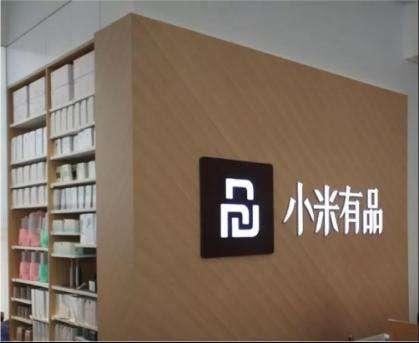 小米有品科技有限公司